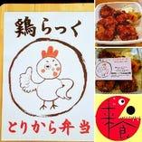 昼の部として とりから弁当を個数限定で販売♪ グットラック⇒とっとらっく⇒鶏らっく