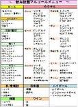 飲み放題の種類が豊富です♪新たに日本酒とワインベースのカクテルを増やしました(^-^)/