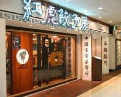 紅虎餃子房 サンシャインシティアルパ(3F)