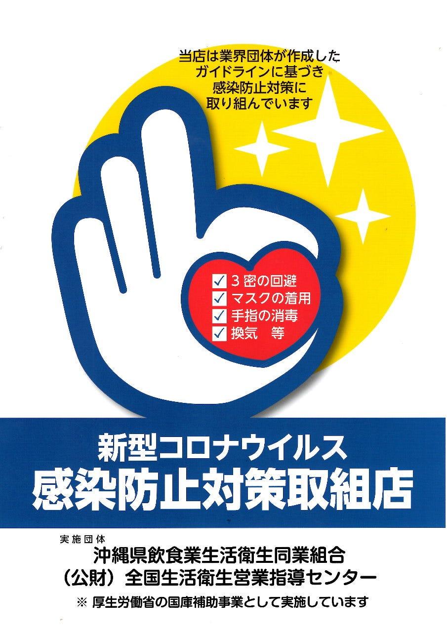 新型コロナウィルス感染防止対策取組店認定