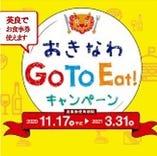 GoToEatおきなわ食事券&地域共通クーポン使えます!(紙・電子)
