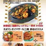 ☆★タイ料理フェアー開催中〜♪★☆
