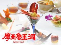 スカイレストラン 摩亜魯王洞