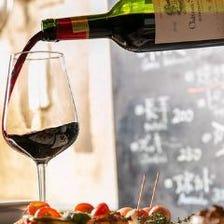 世界各国のワインを2500円~ご用意!