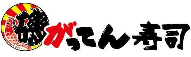 磯のがってん寿司 岩槻店