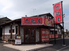 中国料理 九龍居 川口店