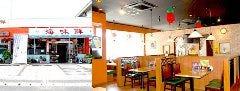 中国料理 海味鮮 辰巳台店