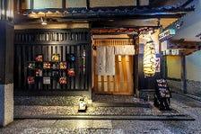 花見小路の町家で京料理