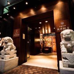 天津飯店新宿本店