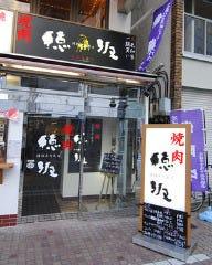 黒毛和牛一頭買い 焼肉 穂坂 小田原店