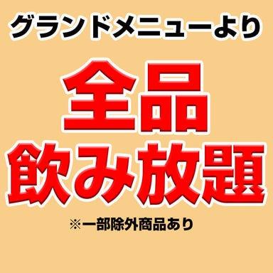 藁焼き居酒屋 龍馬 はなの舞 西新宿店 メニューの画像