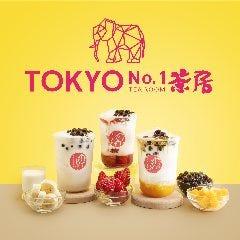 TOKYO NO.1茶房