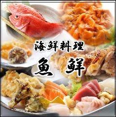 海鮮料理 魚鮮