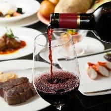 ワイン通も唸る厳選ワイン約80種以上