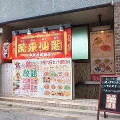 旅情個室・110種類食べ飲み放題 萬来仙閣 本店