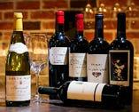 豊富なワイン【アメリカ、ヨーロッパ、南米】