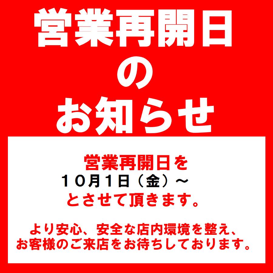 海鮮居酒屋 はなの舞 鎌取駅前店