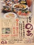 ■ご宴会コース