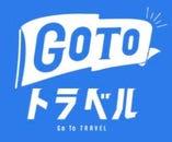 GOTOトラベル御利用頂けます。(長野県)ただし、新型コロナウイルスの影響により政府・自治体等からの要請が行われた場合は、一時ご利用を停止とさせて頂く事がございます。