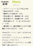 テイクアウト用メニューです!もっテイク上田にも掲載中!オードブルのみ2日前までに御予約下さい。