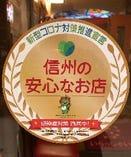 新型コロナ対策推進宣言『信州の安心なお店』認定店です。