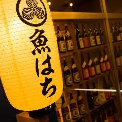 魚はち 佐賀大和店