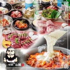 韓国料理 焼肉 山賊
