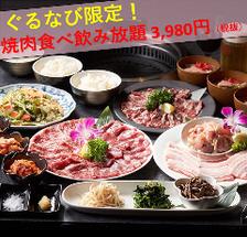 人気の焼肉食べ飲み放題¥3,980