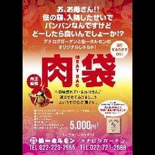 【肉袋 MEAT BAG】(湯煎するだけ)