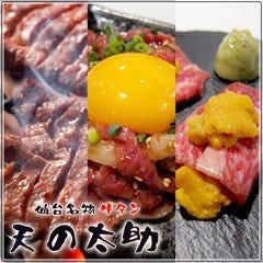 牛タンと本格ちゃんこ鍋 天の太助