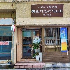 unity okinawa & あるべろぐらんで