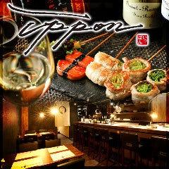 串焼きとワイン ippon