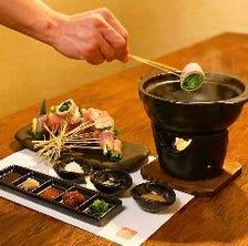 NEW!!! 8種の薬味で楽しむ串しゃぶコース【+1500円で2H飲み放題可】