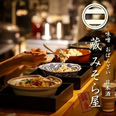 和食×日本酒 藏・みそら屋 錦糸町 こだわりの画像