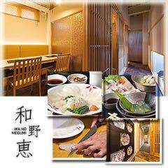 個室 和食 ふぐ料理 和野恵