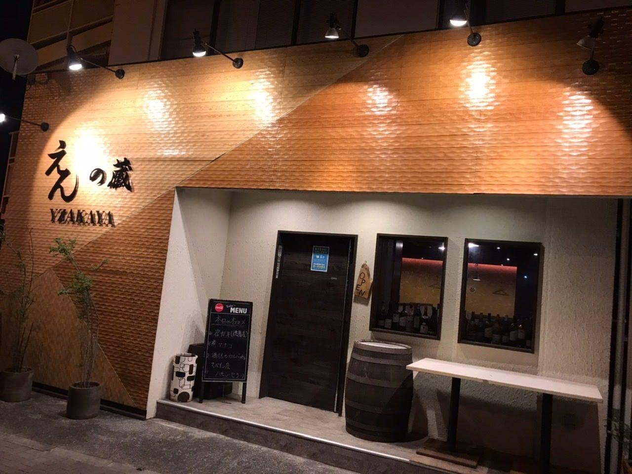 Bal style えんの蔵 久喜店