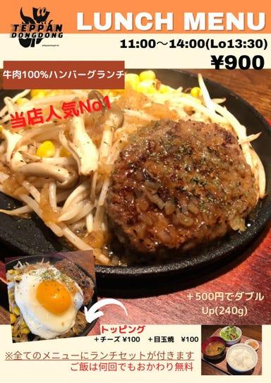 鉄板創作DINING DonGDonG  メニューの画像