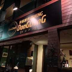 鉄板創作DINING DonGDonG