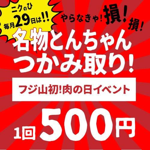 毎月29日はホルモンつかみ取り500円