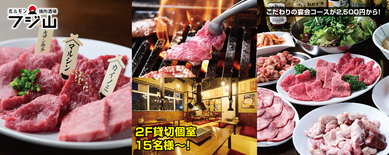 飛騨牛ホルモン焼肉酒場 フジ山 多治見店