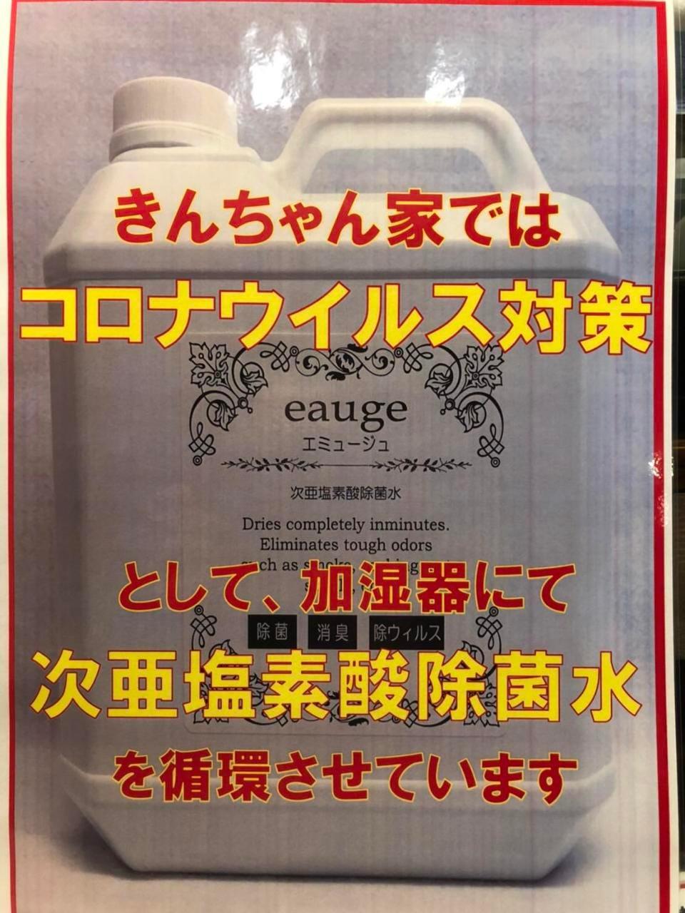50円やきとり きんちゃん家 森下店