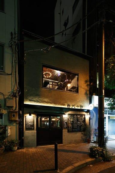 飯田橋ワインバル 八十郎  店内の画像
