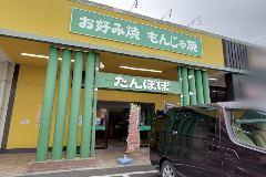たんぽぽ 牛久店