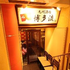 九州酒場 博多流。 新宿歌舞伎町店