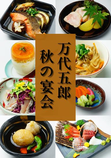 旬魚酒菜 五郎 万代店 コースの画像