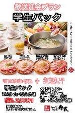 【予約なしでもOK♪学生さん平日限定コース】健康にうれしい 豚肉120分コース 2,000円(税込)
