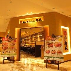 肉屋直営 しゃぶしゃぶ牛太 浦和パルコ店