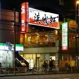 [駅近で便利◎] 青物横丁駅徒歩3分/大井町駅徒歩10分