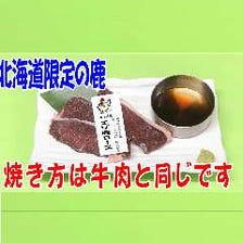 ラム好きにおすすめ!北海道からお取り寄せ!エゾ鹿ロース(ステーキ用肉)
