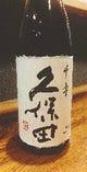 久保田{千寿 吟醸}「新潟県」